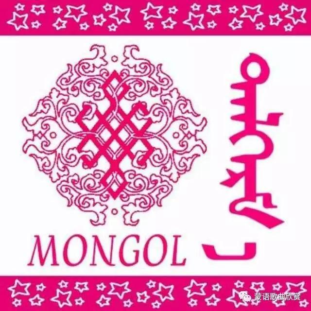 ?【蒙古头像】 200个蒙古元素微信头像  总有您喜欢的 第45张 ?【蒙古头像】 200个蒙古元素微信头像  总有您喜欢的 蒙古文化