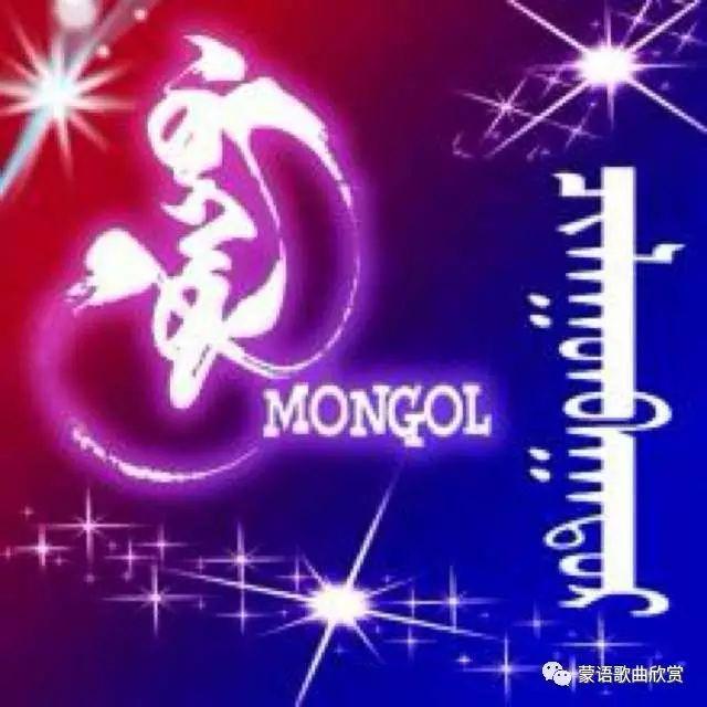?【蒙古头像】 200个蒙古元素微信头像  总有您喜欢的 第44张 ?【蒙古头像】 200个蒙古元素微信头像  总有您喜欢的 蒙古文化