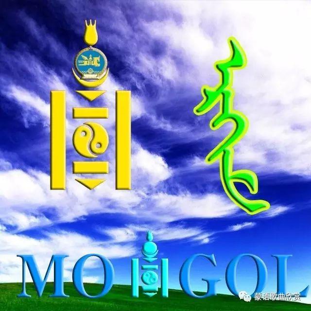 ?【蒙古头像】 200个蒙古元素微信头像  总有您喜欢的 第49张 ?【蒙古头像】 200个蒙古元素微信头像  总有您喜欢的 蒙古文化