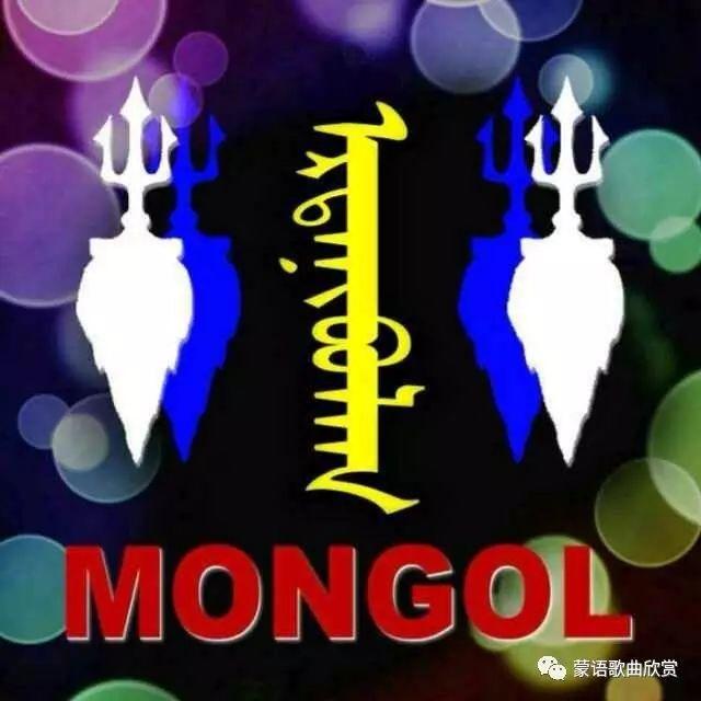 ?【蒙古头像】 200个蒙古元素微信头像  总有您喜欢的 第53张 ?【蒙古头像】 200个蒙古元素微信头像  总有您喜欢的 蒙古文化