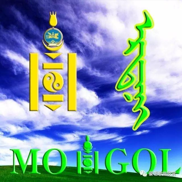 ?【蒙古头像】 200个蒙古元素微信头像  总有您喜欢的 第52张 ?【蒙古头像】 200个蒙古元素微信头像  总有您喜欢的 蒙古文化