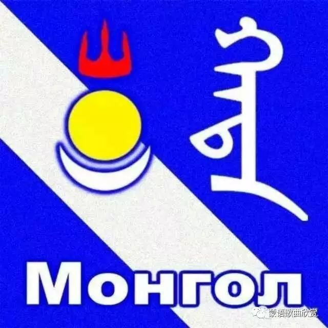 ?【蒙古头像】 200个蒙古元素微信头像  总有您喜欢的 第60张 ?【蒙古头像】 200个蒙古元素微信头像  总有您喜欢的 蒙古文化