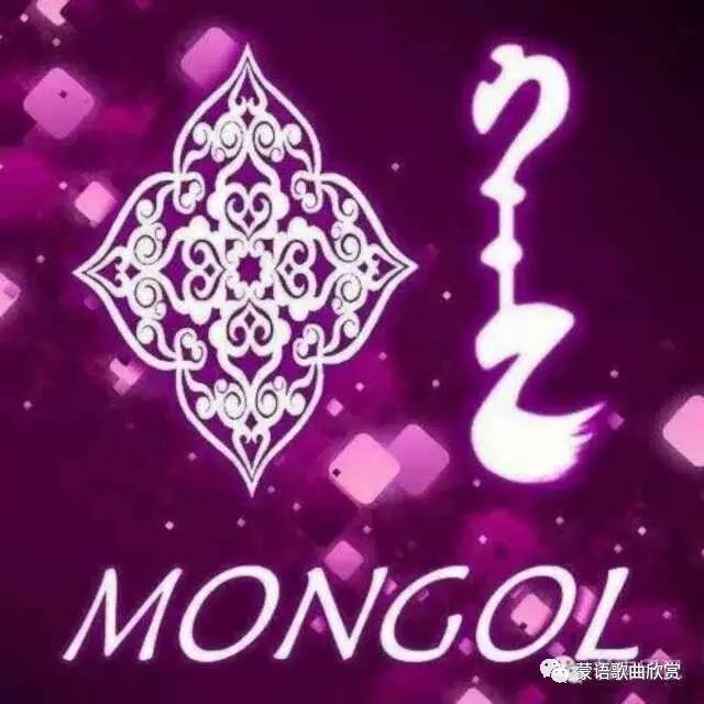 ?【蒙古头像】 200个蒙古元素微信头像  总有您喜欢的 第66张 ?【蒙古头像】 200个蒙古元素微信头像  总有您喜欢的 蒙古文化