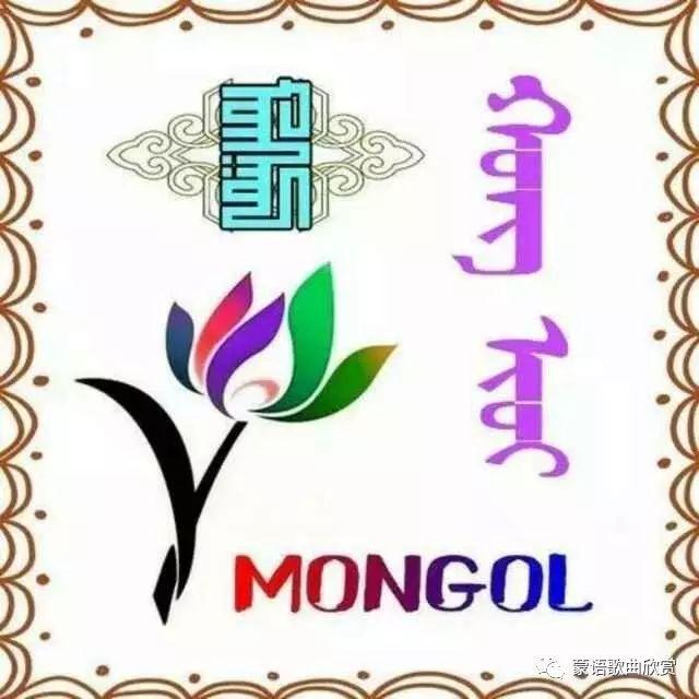 ?【蒙古头像】 200个蒙古元素微信头像  总有您喜欢的 第69张 ?【蒙古头像】 200个蒙古元素微信头像  总有您喜欢的 蒙古文化