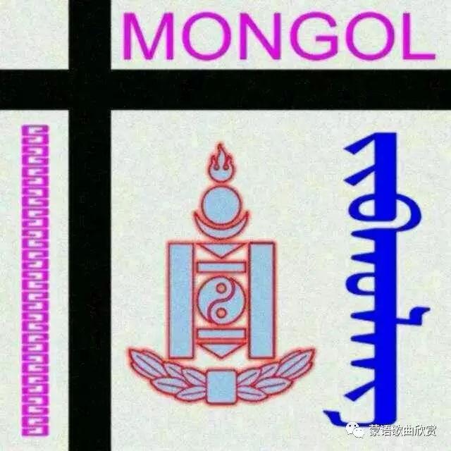 ?【蒙古头像】 200个蒙古元素微信头像  总有您喜欢的 第84张 ?【蒙古头像】 200个蒙古元素微信头像  总有您喜欢的 蒙古文化