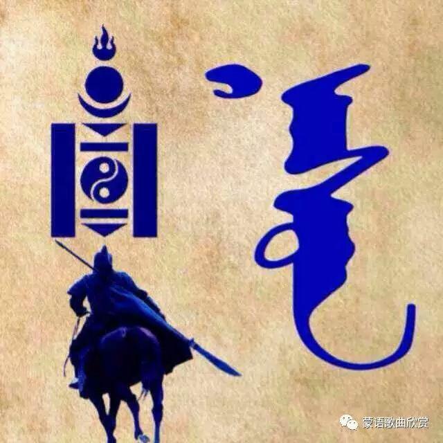 ?【蒙古头像】 200个蒙古元素微信头像  总有您喜欢的 第119张 ?【蒙古头像】 200个蒙古元素微信头像  总有您喜欢的 蒙古文化