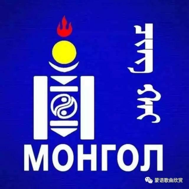?【蒙古头像】 200个蒙古元素微信头像  总有您喜欢的 第134张 ?【蒙古头像】 200个蒙古元素微信头像  总有您喜欢的 蒙古文化