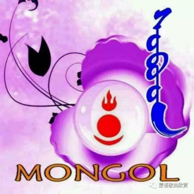 ?【蒙古头像】 200个蒙古元素微信头像  总有您喜欢的 第150张 ?【蒙古头像】 200个蒙古元素微信头像  总有您喜欢的 蒙古文化