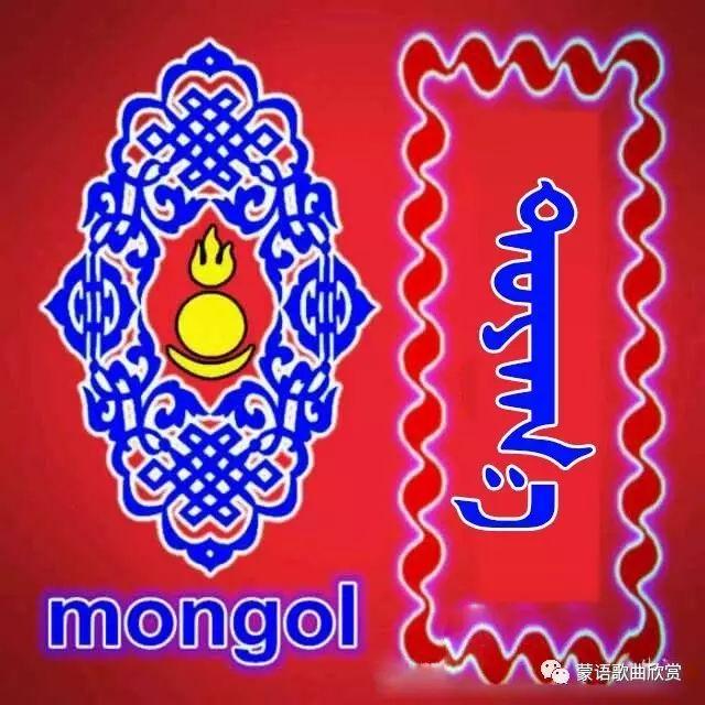 ?【蒙古头像】 200个蒙古元素微信头像  总有您喜欢的 第152张 ?【蒙古头像】 200个蒙古元素微信头像  总有您喜欢的 蒙古文化