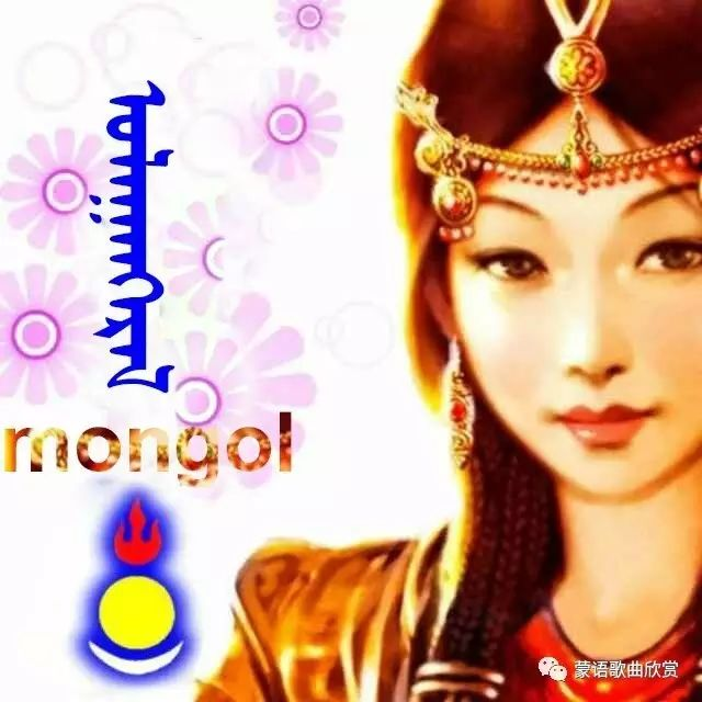 ?【蒙古头像】 200个蒙古元素微信头像  总有您喜欢的 第156张 ?【蒙古头像】 200个蒙古元素微信头像  总有您喜欢的 蒙古文化