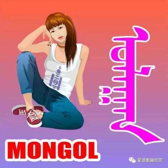 ?【蒙古头像】 200个蒙古元素微信头像  总有您喜欢的 第154张 ?【蒙古头像】 200个蒙古元素微信头像  总有您喜欢的 蒙古文化