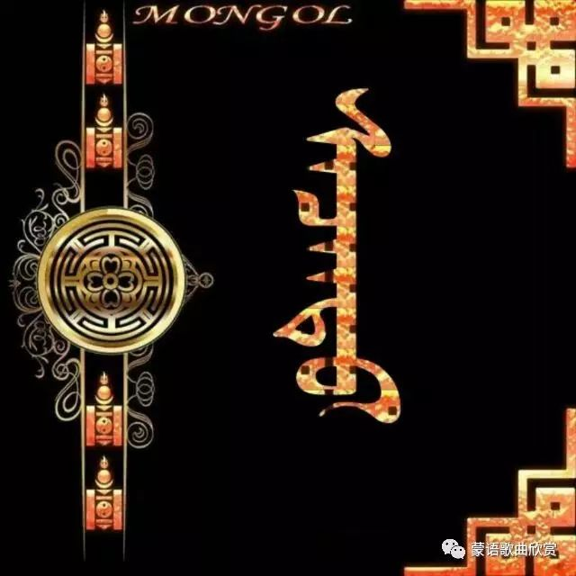 ?【蒙古头像】 200个蒙古元素微信头像  总有您喜欢的 第149张 ?【蒙古头像】 200个蒙古元素微信头像  总有您喜欢的 蒙古文化