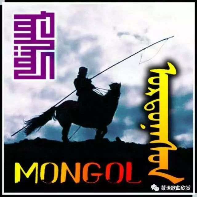 ?【蒙古头像】 200个蒙古元素微信头像  总有您喜欢的 第169张 ?【蒙古头像】 200个蒙古元素微信头像  总有您喜欢的 蒙古文化
