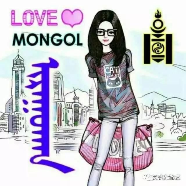?【蒙古头像】 200个蒙古元素微信头像  总有您喜欢的 第178张 ?【蒙古头像】 200个蒙古元素微信头像  总有您喜欢的 蒙古文化