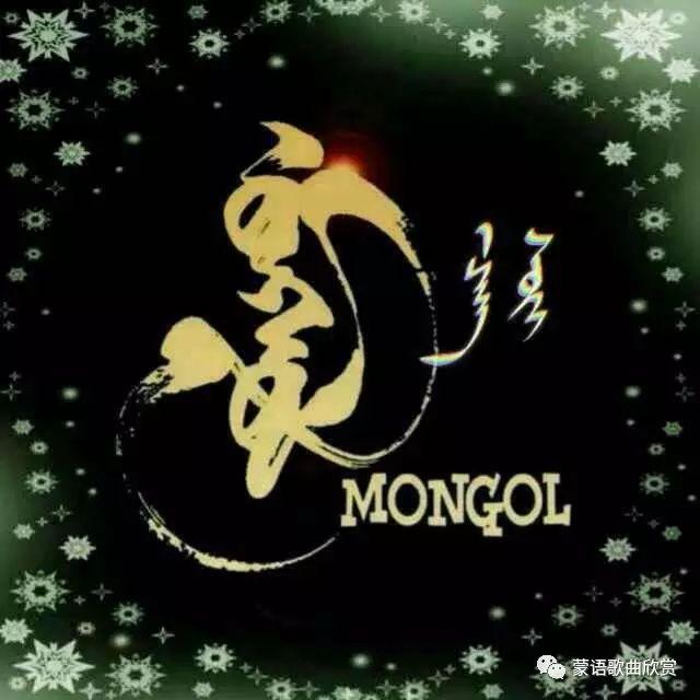 ?【蒙古头像】 200个蒙古元素微信头像  总有您喜欢的 第185张 ?【蒙古头像】 200个蒙古元素微信头像  总有您喜欢的 蒙古文化