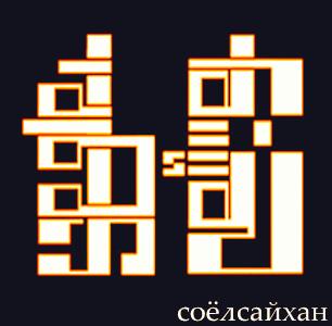 【蒙古图赏】最适合做壁纸、头像的蒙古元素图片40张,共享蒙古风格! 第23张 【蒙古图赏】最适合做壁纸、头像的蒙古元素图片40张,共享蒙古风格! 蒙古文化