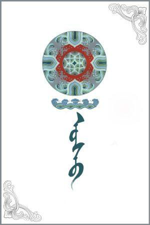 【蒙古图赏】最适合做壁纸、头像的蒙古元素图片40张,共享蒙古风格! 第35张 【蒙古图赏】最适合做壁纸、头像的蒙古元素图片40张,共享蒙古风格! 蒙古文化
