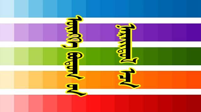 各种颜色的名称 — 蒙古文汉文双语翻译 第1张 各种颜色的名称 — 蒙古文汉文双语翻译 蒙古文库