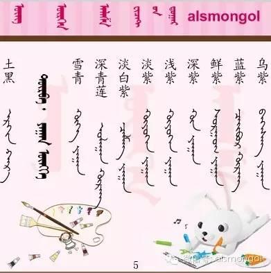 各种颜色的名称 — 蒙古文汉文双语翻译 第6张 各种颜色的名称 — 蒙古文汉文双语翻译 蒙古文库