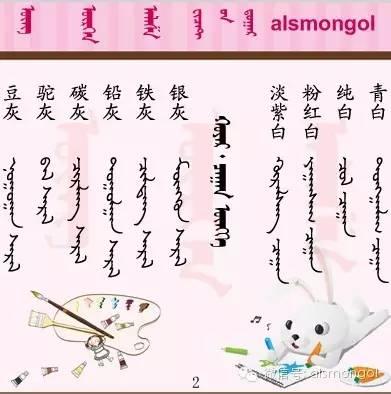 各种颜色的名称 — 蒙古文汉文双语翻译 第3张 各种颜色的名称 — 蒙古文汉文双语翻译 蒙古文库