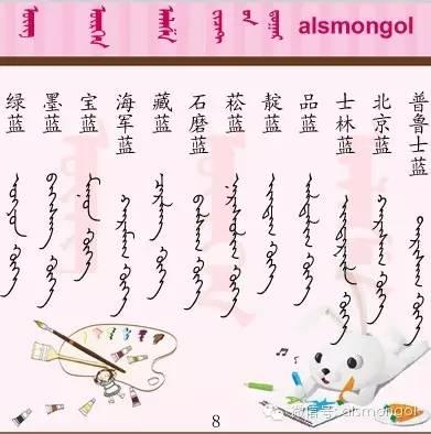 各种颜色的名称 — 蒙古文汉文双语翻译 第9张 各种颜色的名称 — 蒙古文汉文双语翻译 蒙古文库