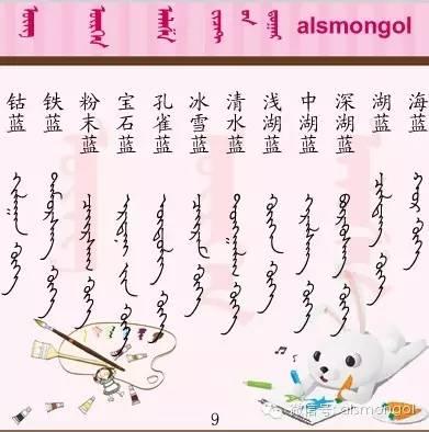 各种颜色的名称 — 蒙古文汉文双语翻译 第10张 各种颜色的名称 — 蒙古文汉文双语翻译 蒙古文库