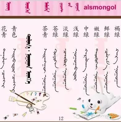 各种颜色的名称 — 蒙古文汉文双语翻译 第13张 各种颜色的名称 — 蒙古文汉文双语翻译 蒙古文库