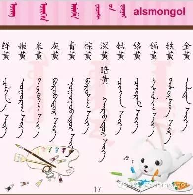 各种颜色的名称 — 蒙古文汉文双语翻译 第18张 各种颜色的名称 — 蒙古文汉文双语翻译 蒙古文库