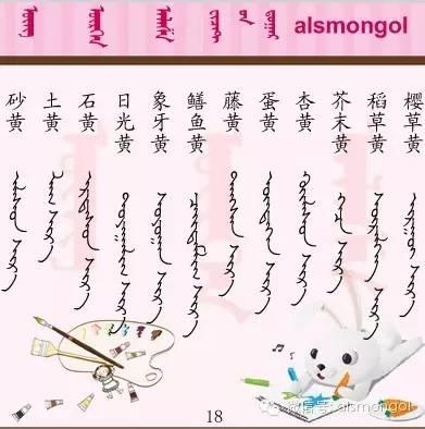 各种颜色的名称 — 蒙古文汉文双语翻译 第19张 各种颜色的名称 — 蒙古文汉文双语翻译 蒙古文库