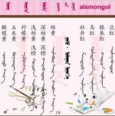 各种颜色的名称 — 蒙古文汉文双语翻译 第20张 各种颜色的名称 — 蒙古文汉文双语翻译 蒙古文库
