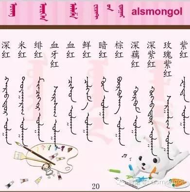 各种颜色的名称 — 蒙古文汉文双语翻译 第21张 各种颜色的名称 — 蒙古文汉文双语翻译 蒙古文库