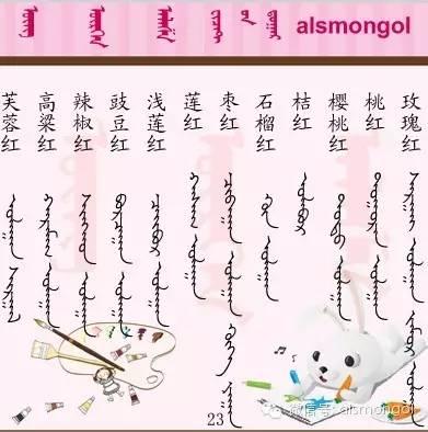 各种颜色的名称 — 蒙古文汉文双语翻译 第24张 各种颜色的名称 — 蒙古文汉文双语翻译 蒙古文库