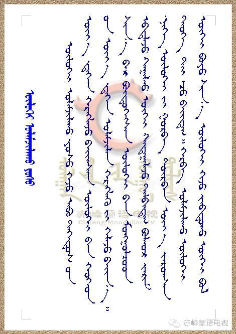 蒙古族关于摇篮的习俗 第1张 蒙古族关于摇篮的习俗 蒙古文库