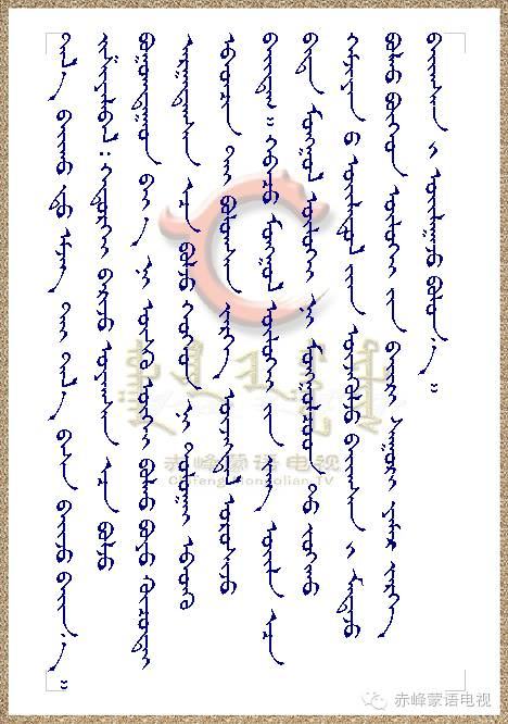 蒙古族关于摇篮的习俗 第4张 蒙古族关于摇篮的习俗 蒙古文库