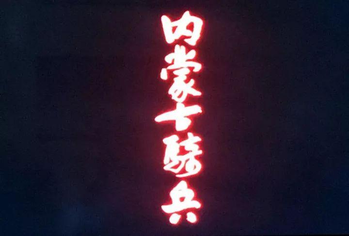 纪录片《内蒙古骑兵》观后感——内蒙古大学高明霞教授 第1张