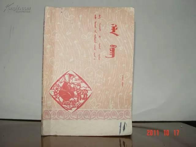 【蒙古文】看了这些蒙古语课本你会想起什么呢?同学、老师、食堂、宿舍、课堂、同桌...? 第4张 【蒙古文】看了这些蒙古语课本你会想起什么呢?同学、老师、食堂、宿舍、课堂、同桌...? 蒙古文化