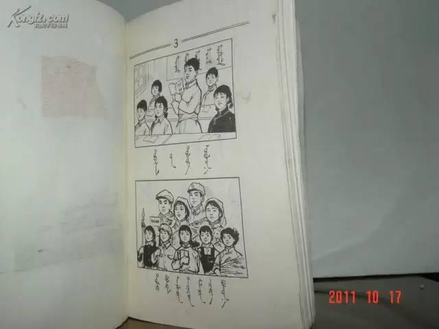 【蒙古文】看了这些蒙古语课本你会想起什么呢?同学、老师、食堂、宿舍、课堂、同桌...? 第6张 【蒙古文】看了这些蒙古语课本你会想起什么呢?同学、老师、食堂、宿舍、课堂、同桌...? 蒙古文化