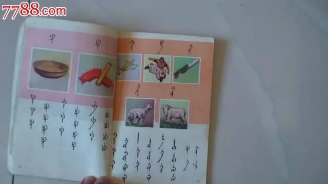 【蒙古文】看了这些蒙古语课本你会想起什么呢?同学、老师、食堂、宿舍、课堂、同桌...? 第8张 【蒙古文】看了这些蒙古语课本你会想起什么呢?同学、老师、食堂、宿舍、课堂、同桌...? 蒙古文化