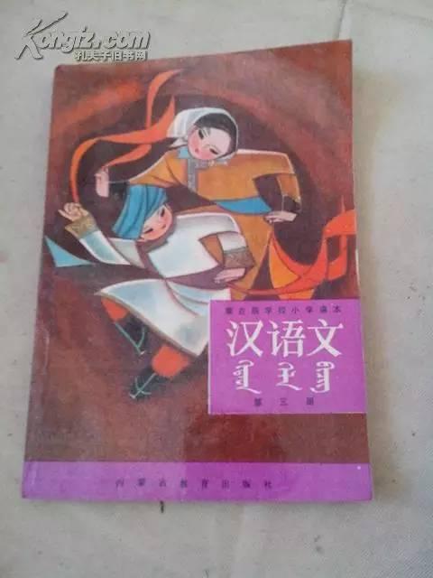 【蒙古文】看了这些蒙古语课本你会想起什么呢?同学、老师、食堂、宿舍、课堂、同桌...? 第16张 【蒙古文】看了这些蒙古语课本你会想起什么呢?同学、老师、食堂、宿舍、课堂、同桌...? 蒙古文化