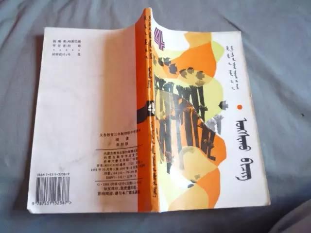 【蒙古文】看了这些蒙古语课本你会想起什么呢?同学、老师、食堂、宿舍、课堂、同桌...? 第22张 【蒙古文】看了这些蒙古语课本你会想起什么呢?同学、老师、食堂、宿舍、课堂、同桌...? 蒙古文化