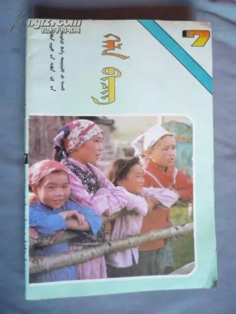 【蒙古文】看了这些蒙古语课本你会想起什么呢?同学、老师、食堂、宿舍、课堂、同桌...? 第23张 【蒙古文】看了这些蒙古语课本你会想起什么呢?同学、老师、食堂、宿舍、课堂、同桌...? 蒙古文化