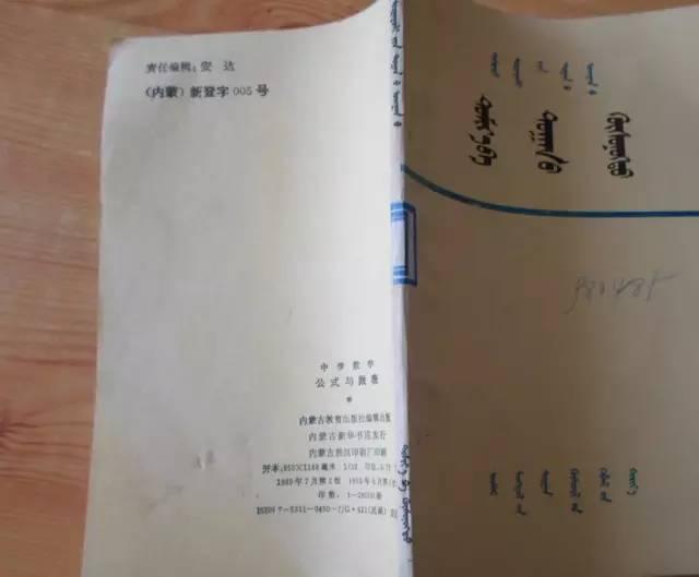 【蒙古文】看了这些蒙古语课本你会想起什么呢?同学、老师、食堂、宿舍、课堂、同桌...? 第29张 【蒙古文】看了这些蒙古语课本你会想起什么呢?同学、老师、食堂、宿舍、课堂、同桌...? 蒙古文化