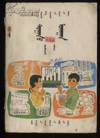【蒙古文】看了这些蒙古语课本你会想起什么呢?同学、老师、食堂、宿舍、课堂、同桌...? 第28张 【蒙古文】看了这些蒙古语课本你会想起什么呢?同学、老师、食堂、宿舍、课堂、同桌...? 蒙古文化
