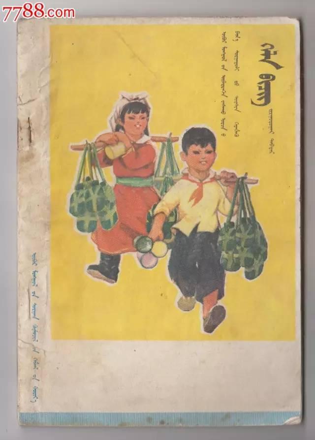 【蒙古文】看了这些蒙古语课本你会想起什么呢?同学、老师、食堂、宿舍、课堂、同桌...? 第32张 【蒙古文】看了这些蒙古语课本你会想起什么呢?同学、老师、食堂、宿舍、课堂、同桌...? 蒙古文化