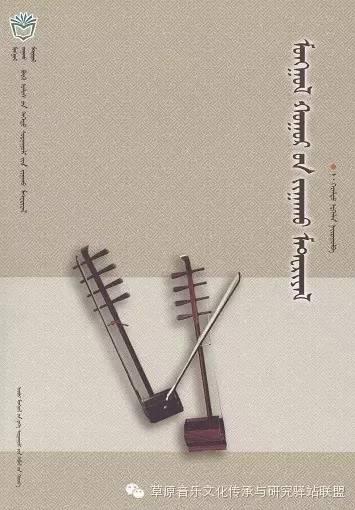 纳·格日乐图:《蒙古四胡教程》 第1张 纳·格日乐图:《蒙古四胡教程》 蒙古文库