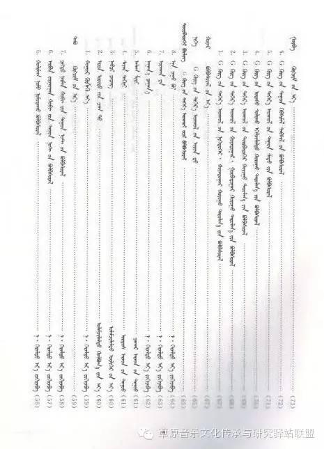 纳·格日乐图:《蒙古四胡教程》 第6张 纳·格日乐图:《蒙古四胡教程》 蒙古文库