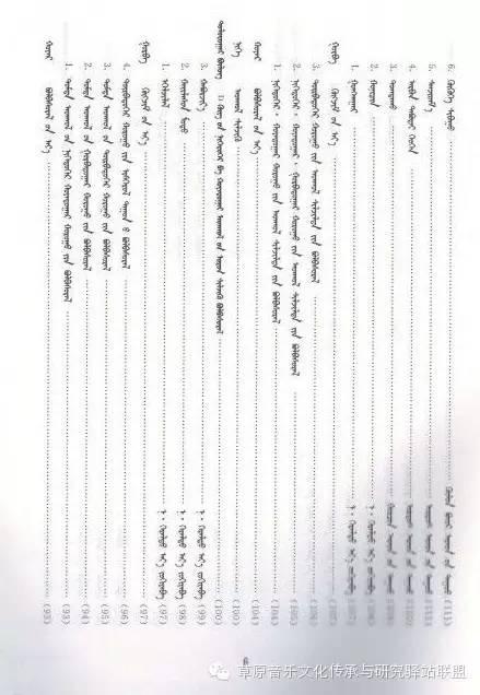 纳·格日乐图:《蒙古四胡教程》 第8张 纳·格日乐图:《蒙古四胡教程》 蒙古文库