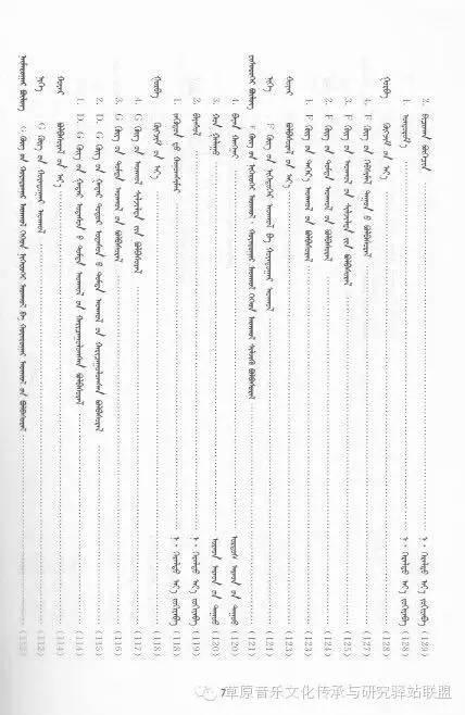 纳·格日乐图:《蒙古四胡教程》 第9张 纳·格日乐图:《蒙古四胡教程》 蒙古文库