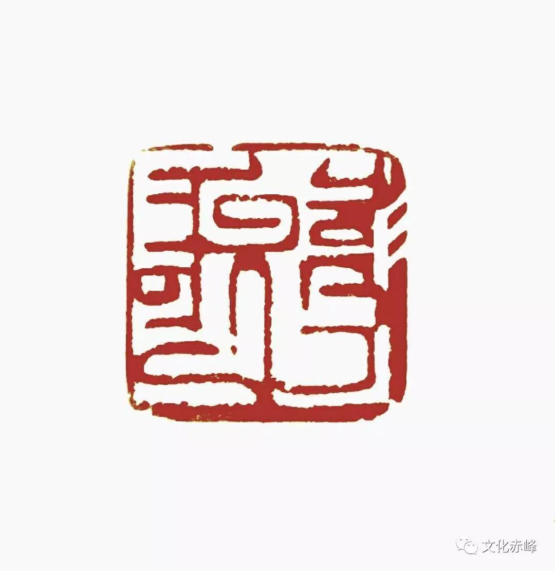 【文化赤峰】乐·达尔罕篆刻作品欣赏! 第2张 【文化赤峰】乐·达尔罕篆刻作品欣赏! 蒙古书法