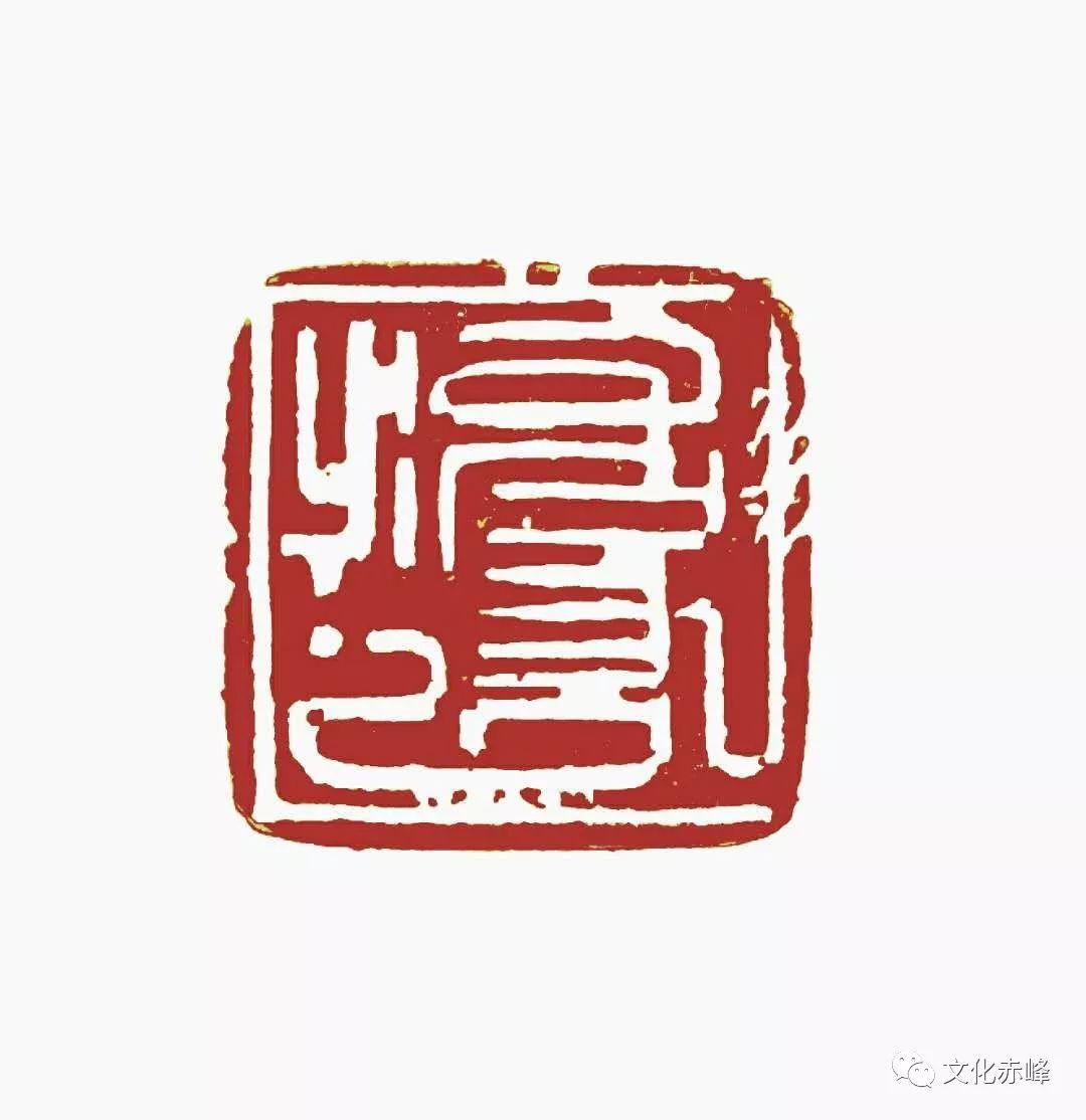 【文化赤峰】乐·达尔罕篆刻作品欣赏! 第5张 【文化赤峰】乐·达尔罕篆刻作品欣赏! 蒙古书法